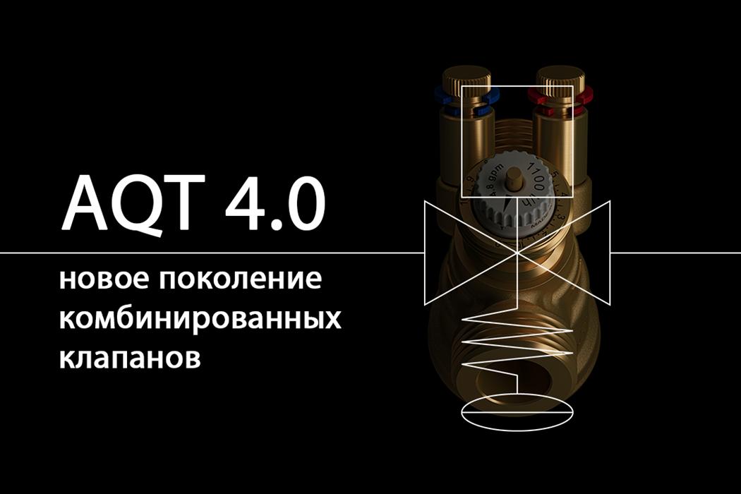 Компания Danfoss представила комбинированные клапаны AQT четвертого поколения