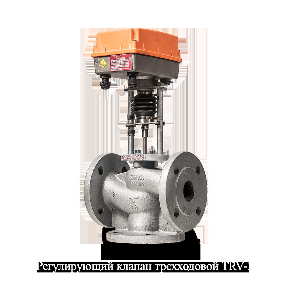 Трехходовой смесительный клапан Теплосила TRV-3 фланцевый ду 65 TRV-3-65-Х2-110R с электроприводом TSL-2200-40-1R-230-IP67